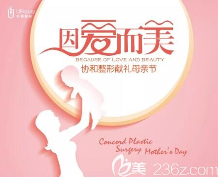 辽宁协和整形外科医院礼献母亲节整形优惠介绍