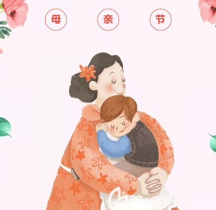 北京紫洁医美母情节活动宣传图