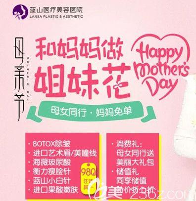 石家庄蓝山5月12日母亲节献礼海薇玻尿酸只要380元 到院母女同行·妈妈免单
