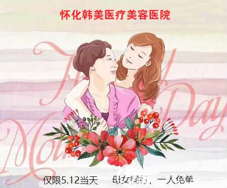 怀化韩美医疗美容医院母亲节整形优惠活动介绍