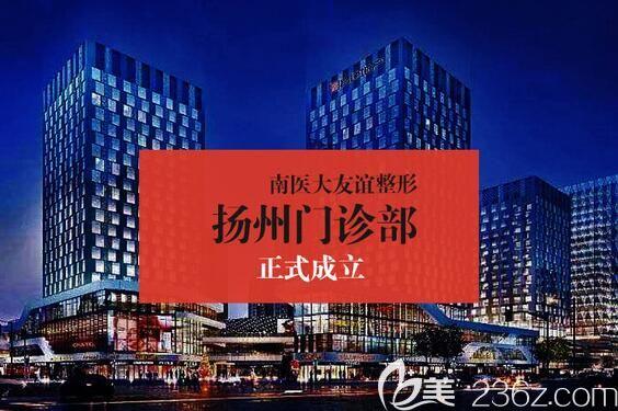 南京医科大学友谊整形外科医院扬州医疗美容门诊部
