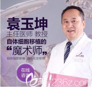 上海美莱医疗美容医院袁玉坤