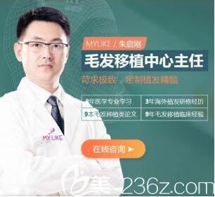 上海美莱医疗美容医院朱启刚