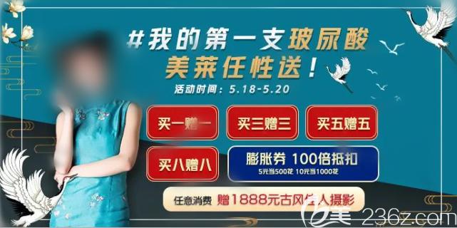 5月18日-20日贵阳美莱整形医院玻尿酸任性送,5元当500元用!