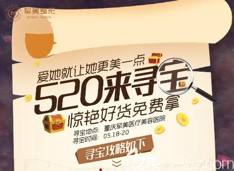 """""""520来寻宝""""重庆军美五大整形项目超低价,除皱针52元起,祛雀斑520元起!"""