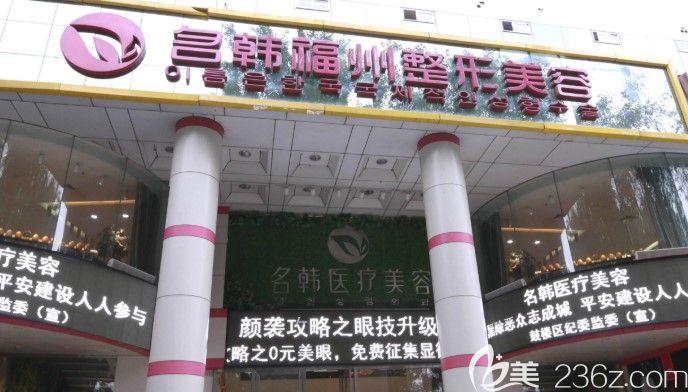 福州名韩医疗美容医院