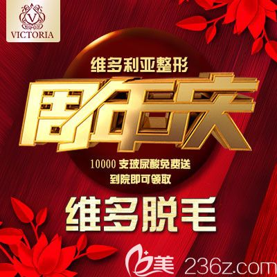 五月邯郸维多利亚周年活动优惠力度超大 仿生双眼和激光祛斑都是580元
