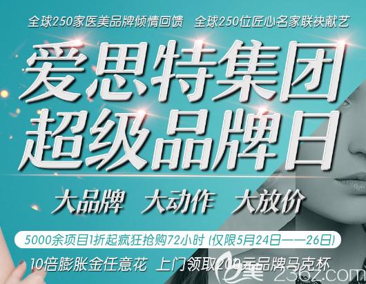 5月24日-26日重庆爱思特疯狂特惠72小时,5000余项目1折起!