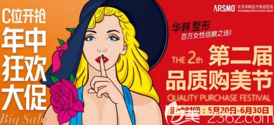 北京华韩第二届品质购美节第二波特惠 光电抗衰7800元起,更多豪礼等你来取