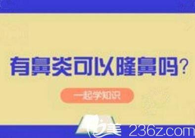 鼻炎的人能做隆鼻手术吗?听听沈阳百嘉丽王志涛的介绍