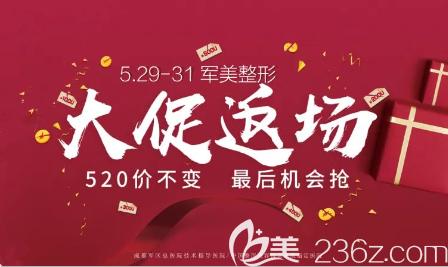 """5月29日-31日重庆军美整形医院""""大促返场""""520价不变,最后机会抢!"""