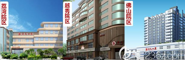 广州广大口腔医院各个分院