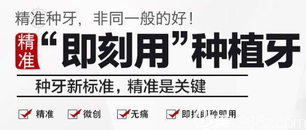 广州广大口腔精准即刻用种植牙技术