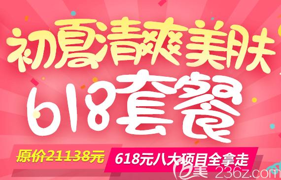 北京长虹初夏清爽美肤活动开始啦!光子嫩肤等八大项目仅需618元起让您全拿走