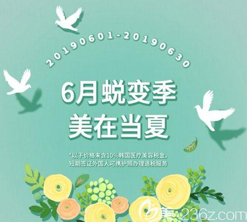 韩国首尔丽格6月蜕变季让你美在当夏 美国保妥适减肌瘦身针100U仅需1750元起