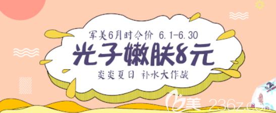 重庆军美医疗美容医院6月整形特惠来袭!天鹅颈5800元起!