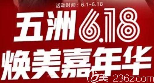 武汉五洲莱美618优惠活动韩式三点双眼皮1980元让你青春不散场颜值不毕业