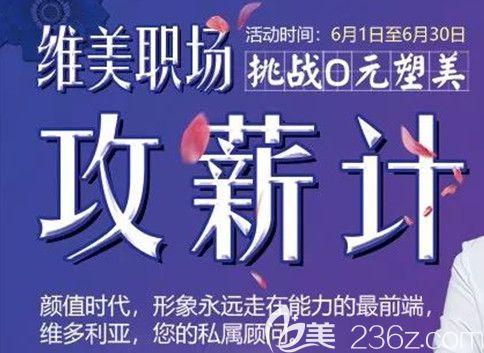 张家口维多利亚6月整形优惠活动已经开启 岳才教授做韩式美萌双眼皮只需980元