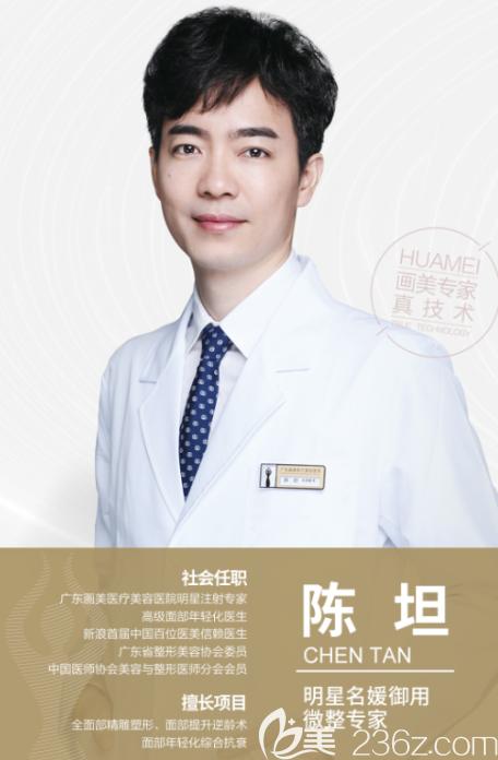 广东画美整形医院明星注射医生陈坦