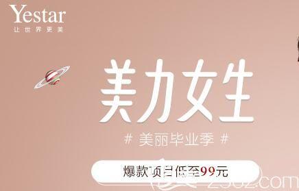 美丽毕业季武汉艺星6月整形优惠活动开始啦,双眼皮699隆鼻880青春女生放肆美