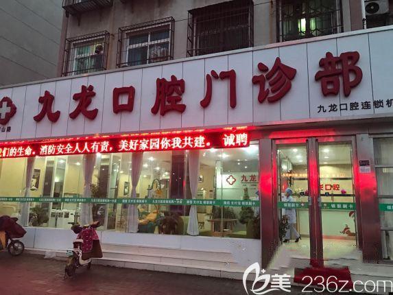 洛阳九龙口腔门诊部