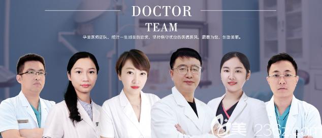 汕头华美整形医院医生团队