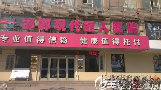 邯郸现代丽人整形医院
