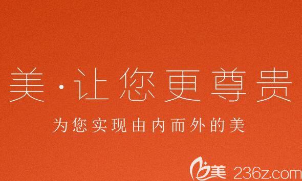 来郑州天后医疗美容医院,帮您实现有内而外的魅力