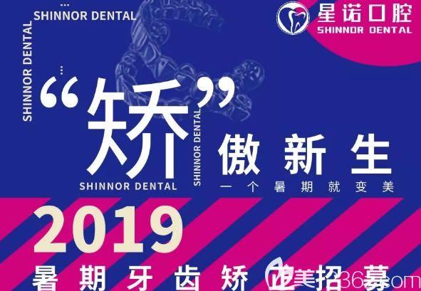上海星诺口腔优惠价格表来喽!牙齿矫正8990元起还可参与预存100元抵1000元用!