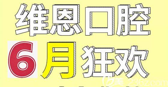 公布杭州正规口腔医院6月活动价格—杭州维恩口腔价目表显示时代天使牙齿矫正23999元起
