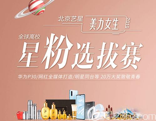 北京艺星美力女生全城高校星粉选拔活动宣传图