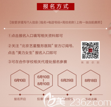 北京艺星美力女生全城高校星粉选拔活动报名方式宣传图