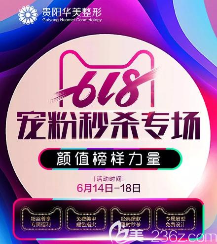 6月14日-18日贵阳华美整形618宠粉大促销来袭!