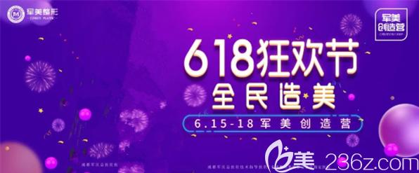 重庆军美医疗美容医院618万人购美会,火爆项目低至6.18元!