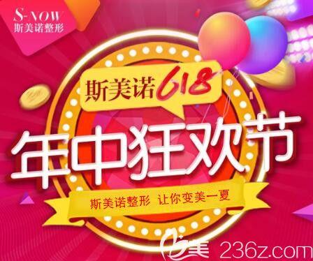 锦州斯美诺618年中狂欢节整形优惠
