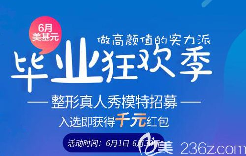 6月武汉美基元毕业狂欢季活动上线,精雕双眼皮1180元还有6.18优惠活动快来瞧一瞧