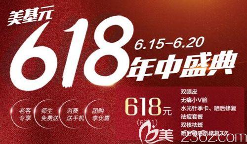 618电商年中盛典武汉美基元也来凑热闹啦,皮秒祛斑3人团优惠价格才1980元