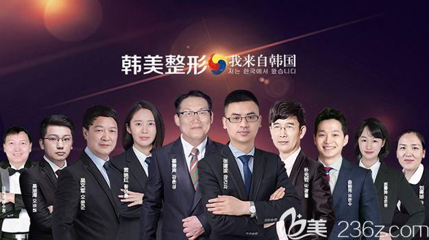 宁波韩美整形医生团队