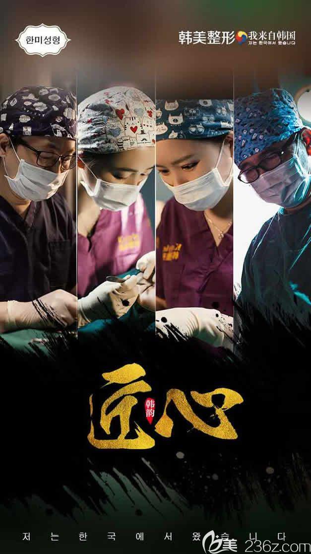 宁波韩美整形医生手术过程