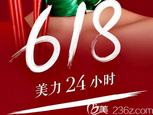 北京艺星618年中整形活动宣传图