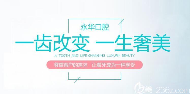 上海永华口腔收费如何?参考永华口腔价格表和顾客评价来判断价格贵不贵