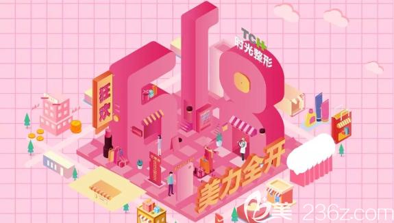 重庆时光医疗美容医院狂欢618,麦格水滴假体丰胸29180起,玻尿酸低至1折!