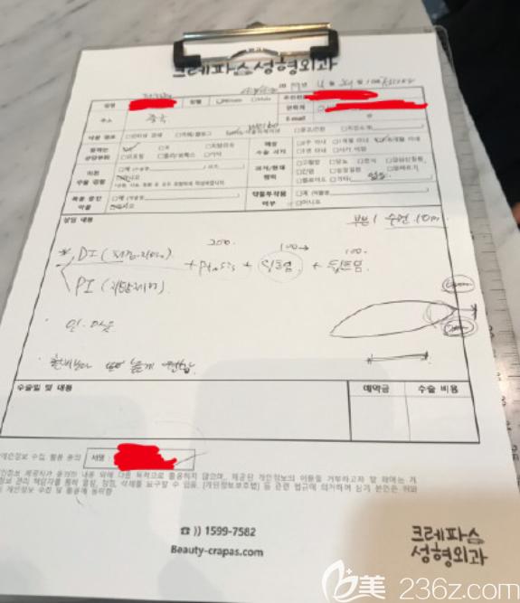 韩国Crapas整形外科双眼皮价格