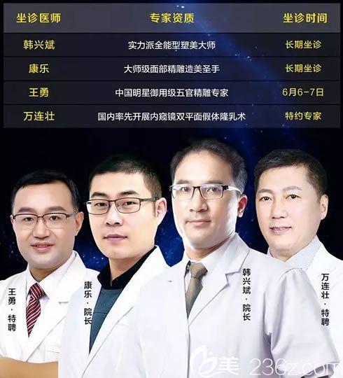 绍兴维美整形6月医生坐诊时间表