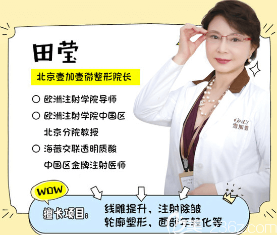 北京壹加壹田莹医生