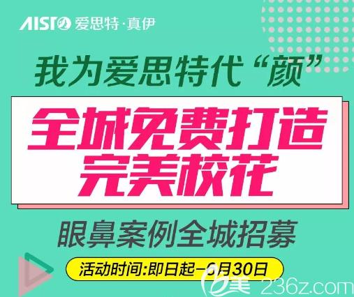 重庆爱思特全城免费招募眼鼻案例