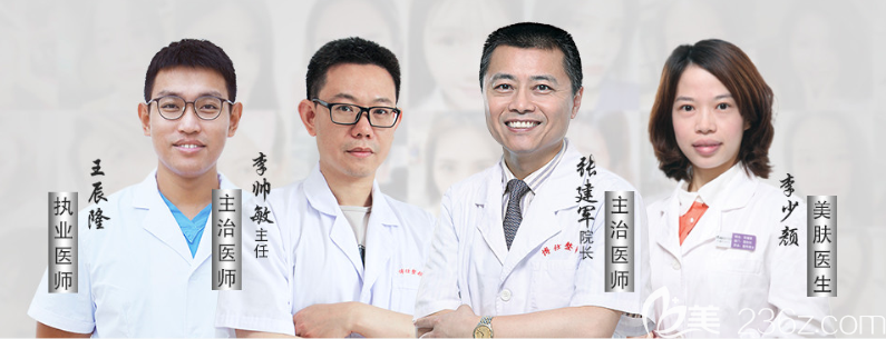 广州博仕整形医院医生团队