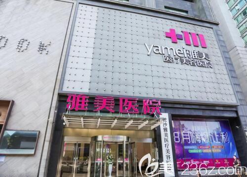 长沙雅美医疗美容医院介绍