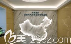北京东方和谐医疗美容诊所前台