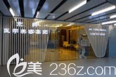 北京京韩医疗美容诊所楼口